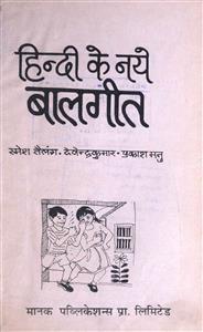 हिंदी के नए बालगीत