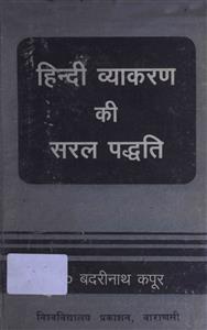 हिंदी व्याकरण की सरल पद्धति