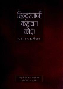 हिंदुस्तानी कहावत-कोश