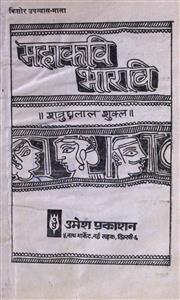 महाकवि भारवि